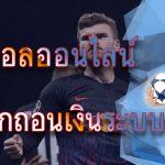 เว็บพนันบอลต่างประเทศ คุณภาพสากลเพื่อคนไทย